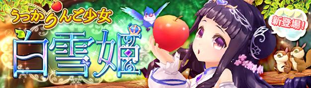 幻想神域_新幻神「白雪姫」