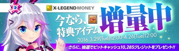 幻想神域_X-LEGENDマネー特典増量キャンペーン