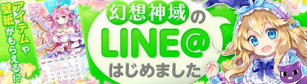 「LINE@」のサービス開始