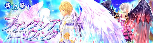 幻想神域_ファンタシアウィング発売