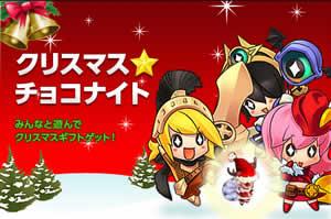 チョコナイト、クリスマスムード満喫!ギフトもある「クリスマス☆チョコナイト」イベント開催!
