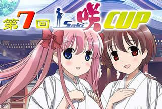 セガNET麻雀 MJ、全国大会「第7回咲-Saki-CUP」開催!初段以下限定の「初心者卓」も同時開催!