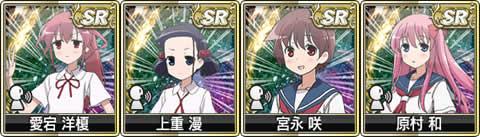 セガNET麻雀 MJ_第7回咲-Saki-CUP限定アイテム、ボイス付「咲-Saki-」キャラクター