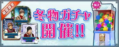 セガNET麻雀 MJ_「冬物ガチャ」期間限定オープンバナー