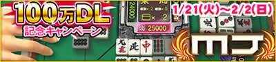 セガNET麻雀 MJ_100万ダウンロード記念キャンペーンバナー