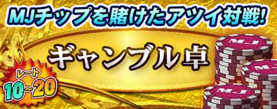 セガNET麻雀 MJ_イベント「ギャンブル卓」バナー、レート10〜20