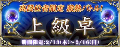 セガNET麻雀 MJ_イベント「上級卓」バナー