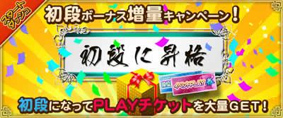 セガNET麻雀 MJ_スタートダッシュ・初段ボーナス増量キャンペーンバナー