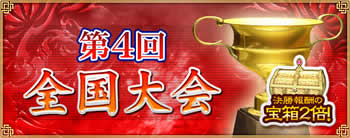 セガNET麻雀 MJ_第4回全国大会開催
