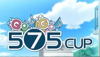 セガNET麻雀 MJ_GO!GO!575