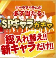 セガNET麻雀 MJ_新キャラ限定ガチャ