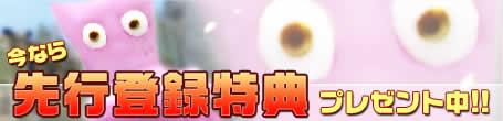 鬼斬_先行登録キャンペーン