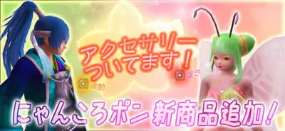 鬼斬、「にゃんころポン」新アバター&能力付きアクセサリー登場!