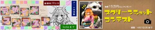 鬼斬、第1回鬼斬スクリーンショットコンテスト