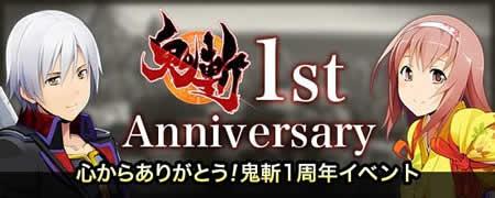 鬼斬_1周年記念企画第2弾「一周年ありがとう!プレゼントキャンペーン」実施
