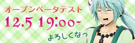 鬼斬_2013年12月5日よりオープンβテスト実施中
