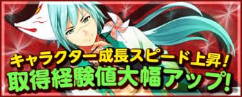 鬼斬(おにぎり)_2015年6月25日(木)から取得経験値大幅アップ