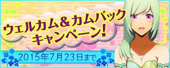 鬼斬(おにぎり)_ウェルカム&カムバックキャンペーンでアイテムゲット