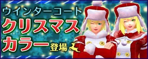 鬼斬_「ウィンターコート」のクリスマスカラーが新登場!