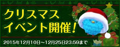 鬼斬_クリスマスイベント開催!