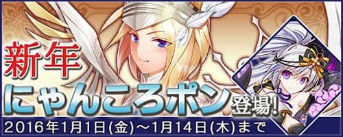鬼斬_「新年特別にゃんころポン」登場予定!