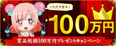 鬼斬_賞品総額100万円プレゼントキャンペーンバナー