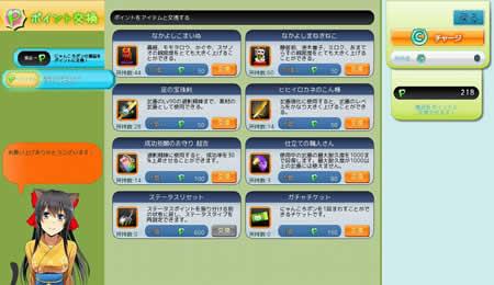 鬼斬_ポイント交換システム