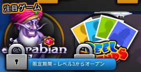 Slotomania(スロットマニア)_期間限定注目ゲーム「Arabian Tales(アラジンテイルズ)」