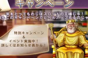 Slotomania、レベルアップキャンペーン開催中!King of Gold関連イベントも開催されました!