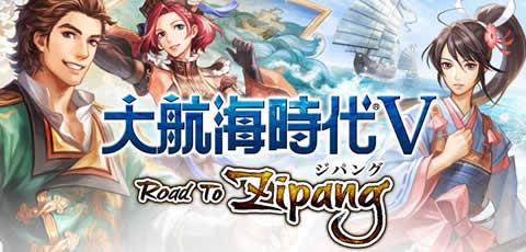 大航海時代V_「Road To Zipang」実装!