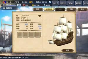 大航海時代V_新船種3つ、「フリゲート船」他