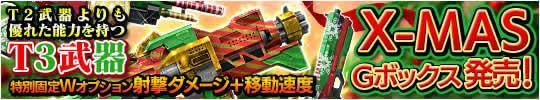 HOUNDS(ハウンズ)_新T3武器Gボックスバナー