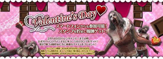 HOUNDS(ハウンズ)_2月1日から「バレンタインイベント2016」開催!