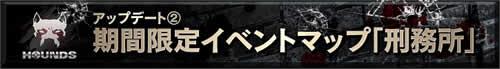 HOUNDS(ハウンズ)_イベントマップ「刑務所」が実装