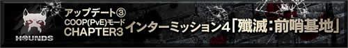 HOUNDS(ハウンズ)_新ミッション「殲滅戦:前哨基地」が実装