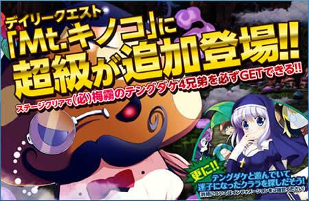 パズキューレ 〜Puzzle of Walkure〜_デイリークエスト「Mt.キノコ」に超級ステージ追加