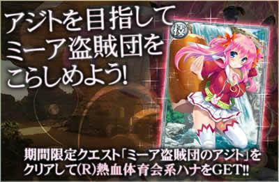 パズキューレ 〜Puzzle of Walkure〜_期間限定クエスト「ミーア盗賊団のアジト」バナー