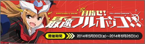 ロボットガールズZ ONLINE_3大キャンペーン「目指せ!最速フルボッコ!!」