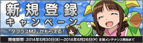 ロボットガールズZ ONLINE_新規登録で「ダブラスM2」プレゼントキャンペーン!