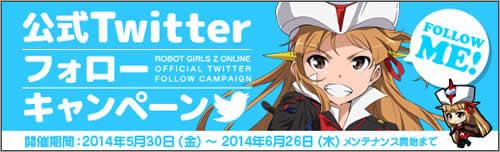 ロボットガールズZ ONLINE_公式Twitterをフォローしてプレゼントゲット!