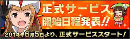 ロボットガールズZ ONLINE_2014年6月5日より、正式サービス開始
