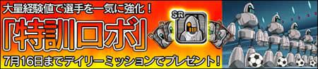イナズマイレブン オンライン_特訓ロボデイリーミッション!バナー
