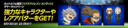 イナズマイレブン オンライン_ネットカフェ限定「サマーキャンペーン」強力なキャラクターやレアアバターをゲット!