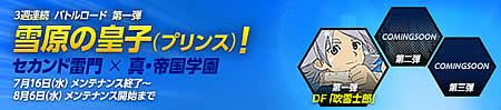 イナズマイレブン オンライン_イベントバトルロードに「セカンド雷門」の「吹雪 士郎(ふぶき しろう)」登場!