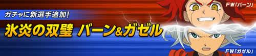 イナズマイレブン オンライン_氷炎の双璧