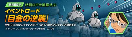 イナズマイレブン オンライン_イベントロード「目金の逆襲 特訓ロボを捕獲せよ!」開催