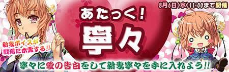戦国闘檄〜バーニングスピリッツ〜_「新妻寧々」(ランクS)が貰える!「あたっく!寧々」イベント開催中!