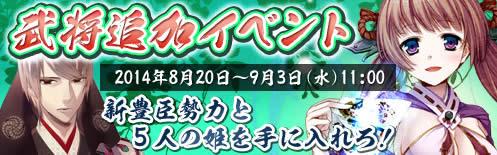 戦国闘檄〜バーニングスピリッツ〜、武将追加イベントに黒田官兵衛などの新豊臣勢登場!