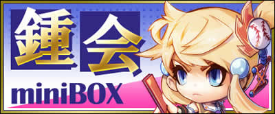 三国ベースボール_鍾会miniBOX