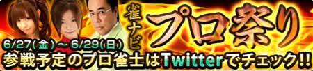 雀ナビ麻雀オンライン_雀ナビプロ祭り(2014年6月27日〜2014年6月29日23時59分まで)参戦予定のプロ雀士はツイッターでチェック!
